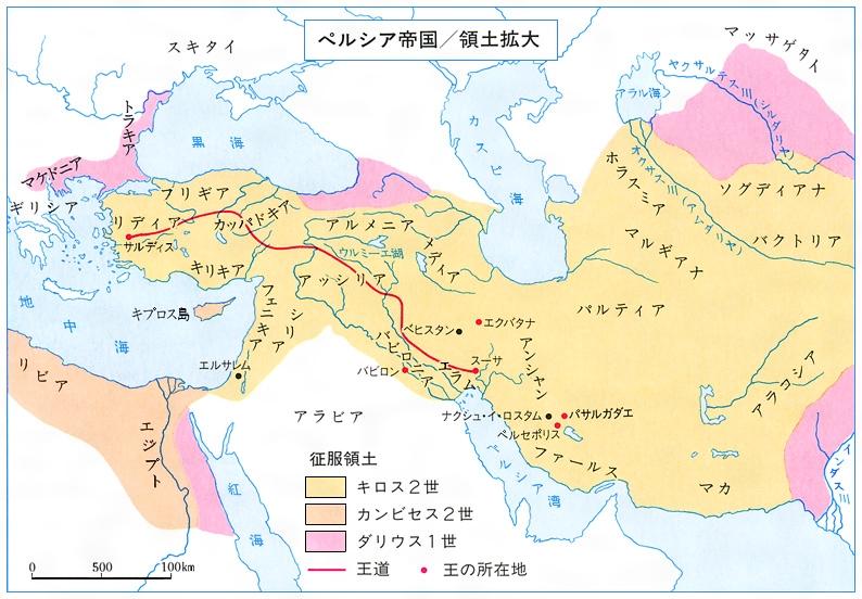 ペルシア帝国の領土拡大