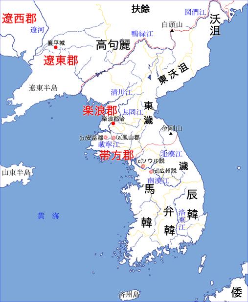 3世紀、朝鮮半島北部に楽浪郡