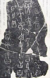 亀甲に刻まれた甲骨文字