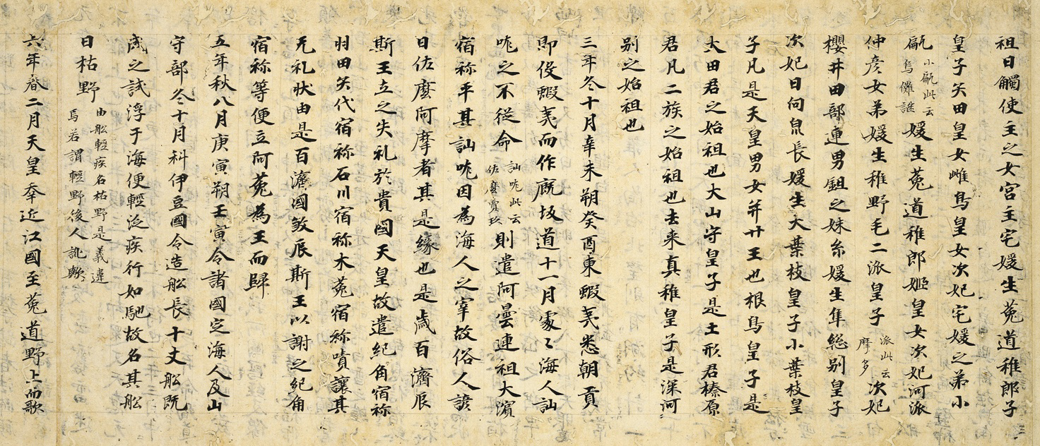 日本書紀(平安時代の写本)