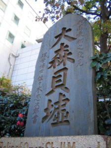 大田区の大森貝墟碑